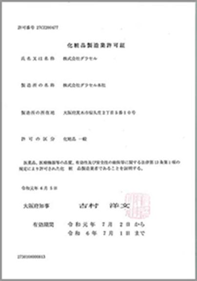 化粧品製造業許可証