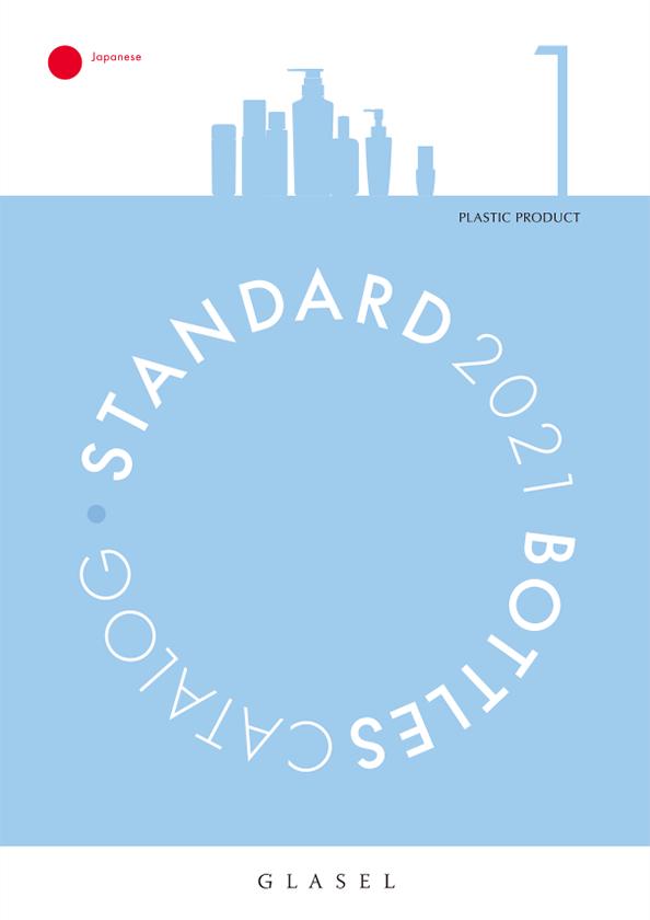 スタンダードカタログ2021-1