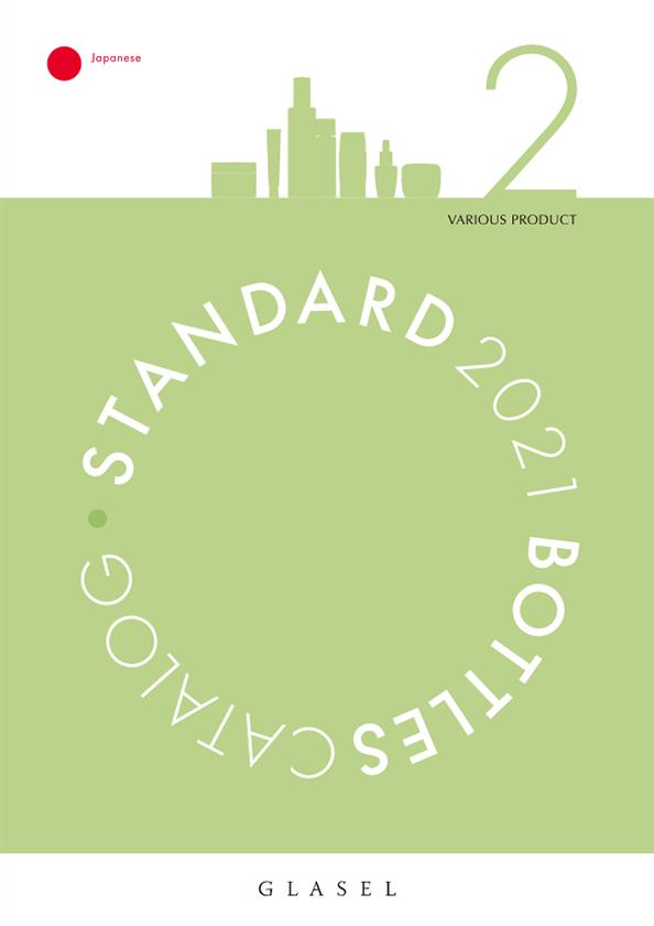 スタンダードカタログ2021-2