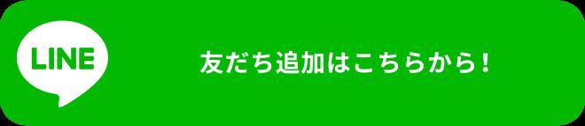 LINE(友だち追加はこちらから!)